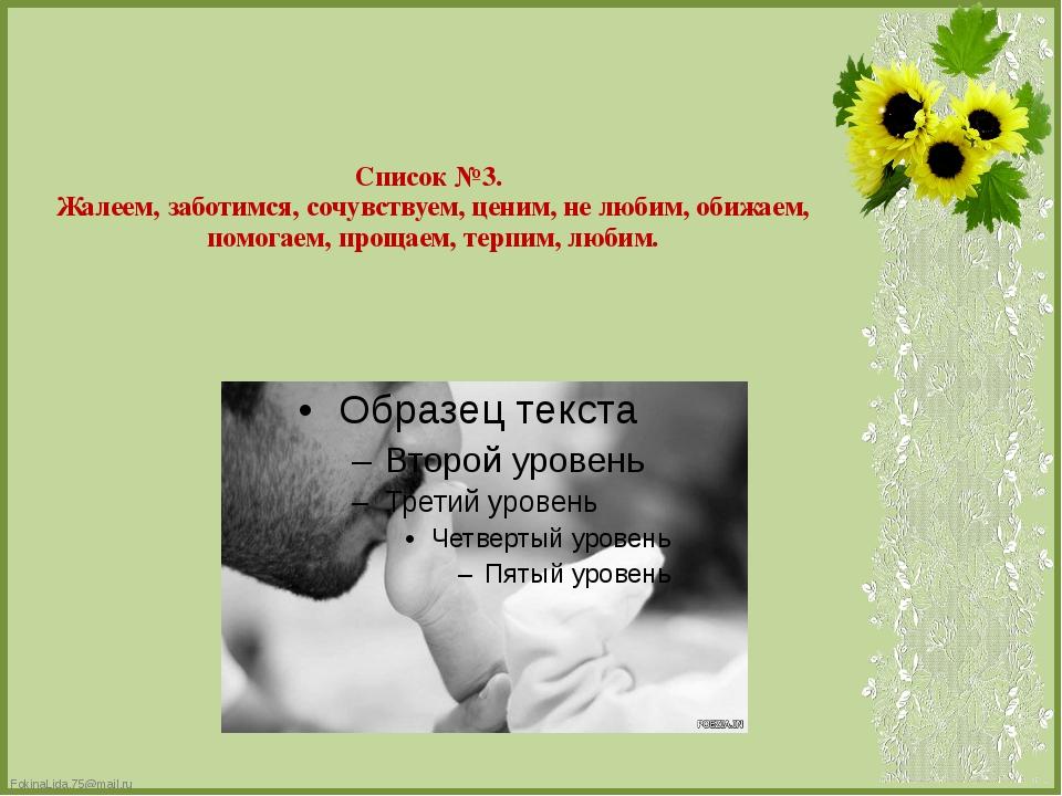 Список №3. Жалеем, заботимся, сочувствуем, ценим, не любим, обижаем, помогаем...