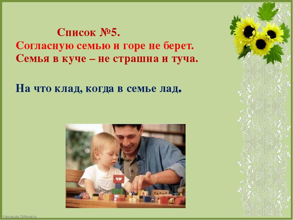 Список №5. Согласную семью и горе не берет. Семья в куче – не страшна и туча...