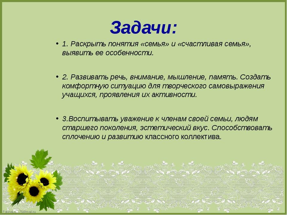 Задачи: 1. Раскрыть понятия «семья» и «счастливая семья», выявить ее особенно...