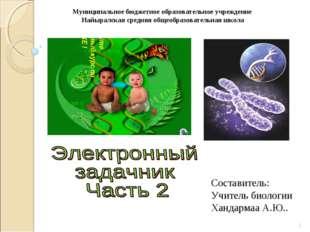 * Составитель: Учитель биологии Хандармаа А.Ю.. Муниципальное бюджетное образ