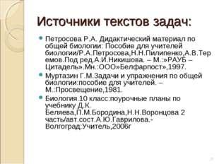 Источники текстов задач: Петросова Р.А. Дидактический материал по общей биоло