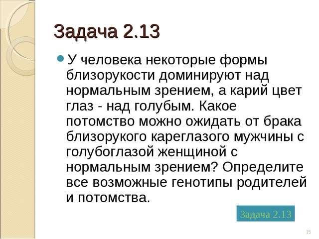 Задача 2.13 У человека некоторые формы близорукости доминируют над нормальным...