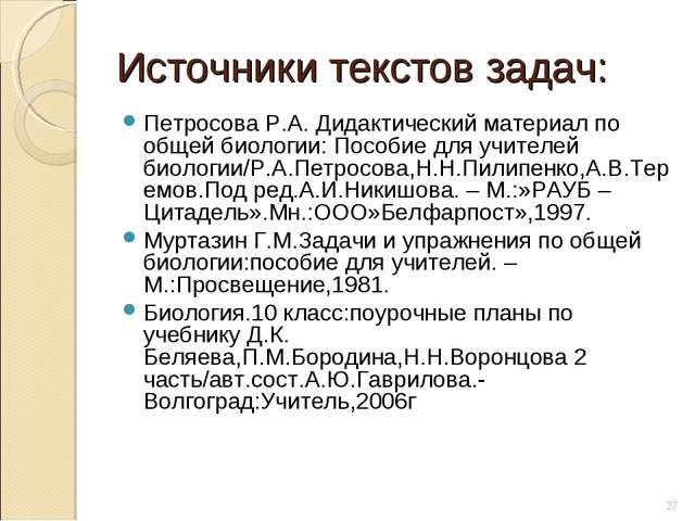 Источники текстов задач: Петросова Р.А. Дидактический материал по общей биоло...