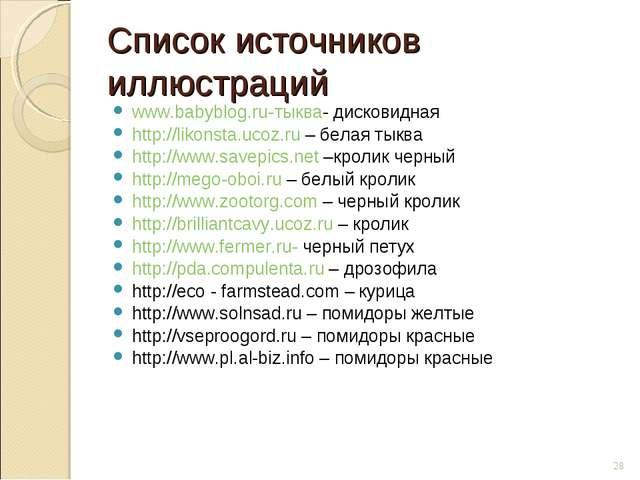 Список источников иллюстраций www.babyblog.ru-тыква- дисковидная http://likon...