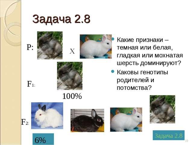Задача 2.8 Какие признаки – темная или белая, гладкая или мохнатая шерсть дом...