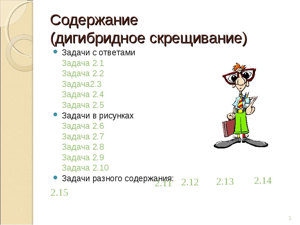 Содержание (дигибридное скрещивание) Задачи с ответами Задача 2.1 Задача 2.2...