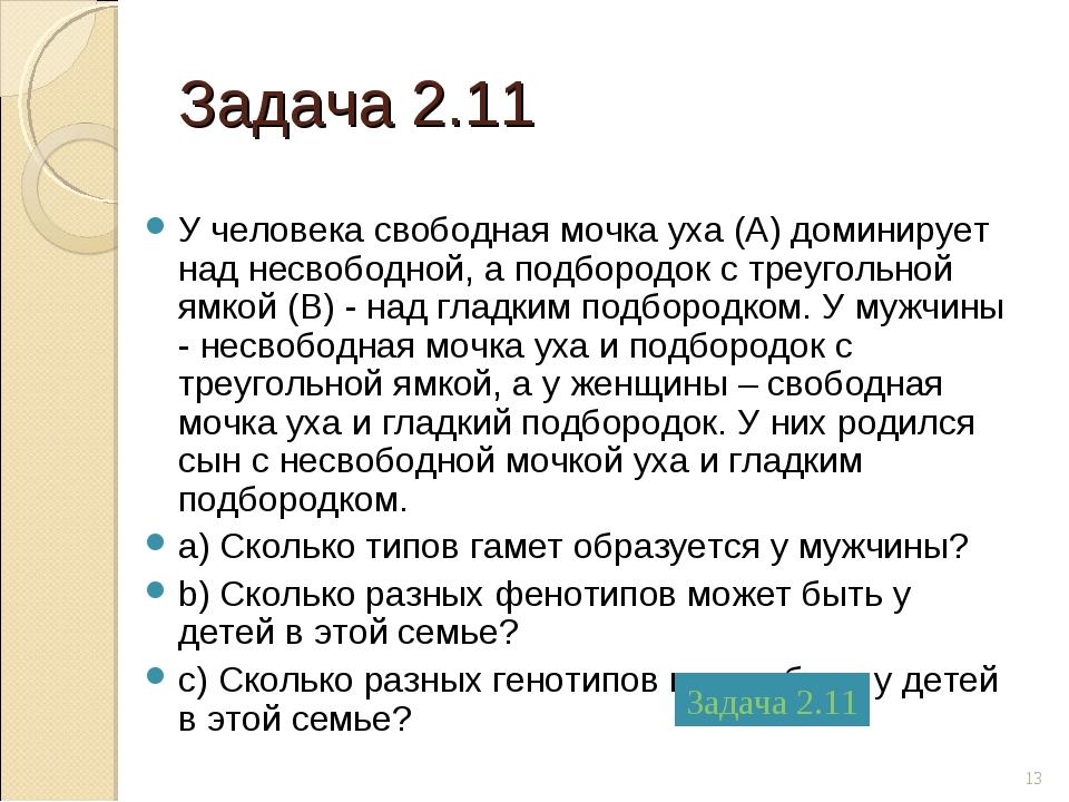 Задача 2.11 У человека свободная мочка уха (А) доминирует над несвободной, а...