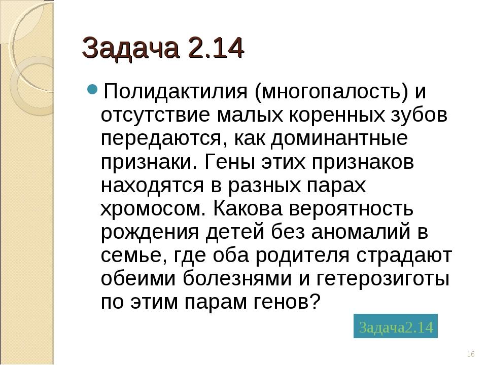 Задача 2.14 Полидактилия (многопалость) и отсутствие малых коренных зубов пер...