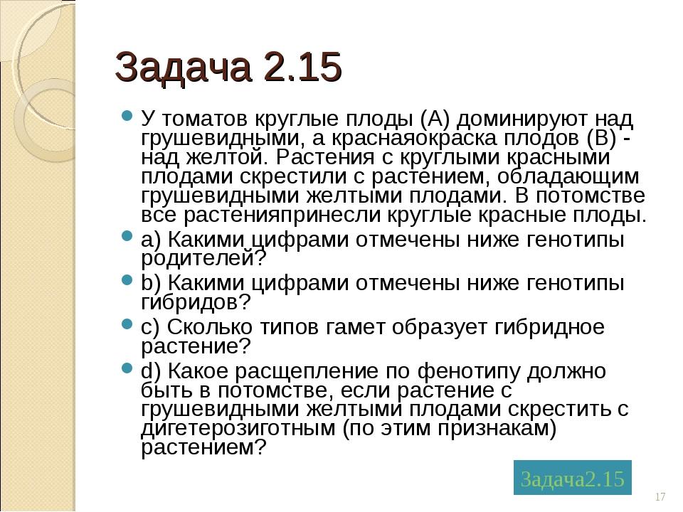 Задача 2.15 У томатов круглые плоды (А) доминируют над грушевидными, а красна...