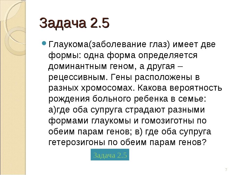 Задача 2.5 Глаукома(заболевание глаз) имеет две формы: одна форма определяетс...