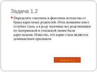 Задача 1.2 * Определите генотипы и фенотипы потомства от брака кареглазых род