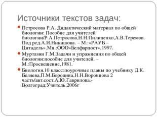 Источники текстов задач: * Петросова Р.А. Дидактический материал по общей био