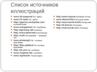 Список источников иллюстраций * www.idrusogorod.ru –арбуз www.24 open.ru –арб