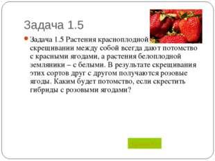 Задача 1.5 * Задача 1.5 Растения красноплодной земляники при скрещивании межд
