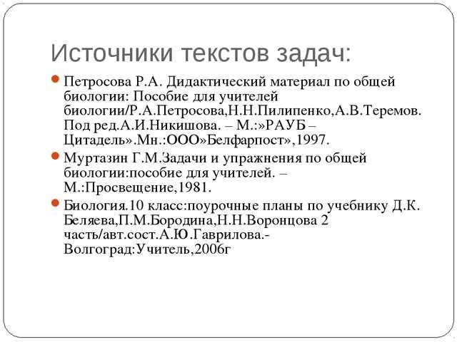 Источники текстов задач: * Петросова Р.А. Дидактический материал по общей био...
