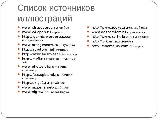 Список источников иллюстраций * www.idrusogorod.ru –арбуз www.24 open.ru –арб...