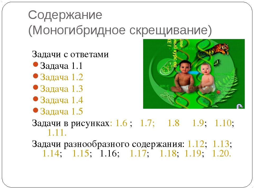 Содержание (Моногибридное скрещивание) * Задачи с ответами Задача 1.1 Задача...