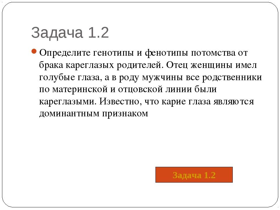 Задача 1.2 * Определите генотипы и фенотипы потомства от брака кареглазых род...