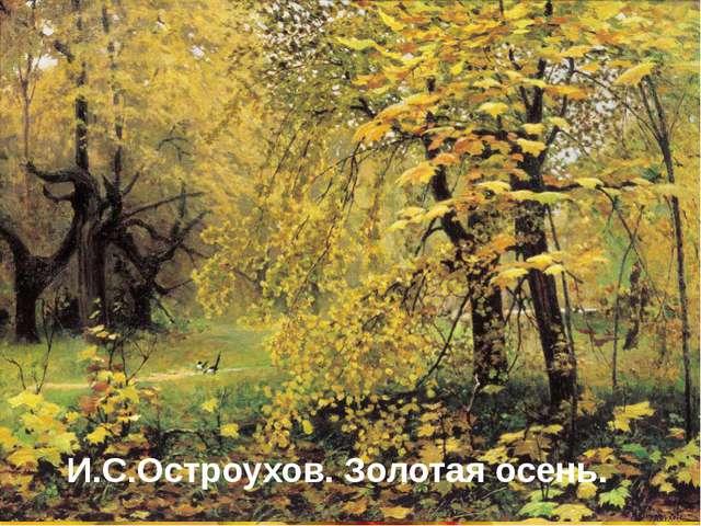 И.С.Остроухов. Золотая осень.