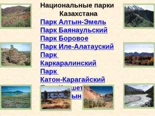 Национальные парки Казахстана Парк Алтын-Эмель Парк Баянаульский Парк Борово