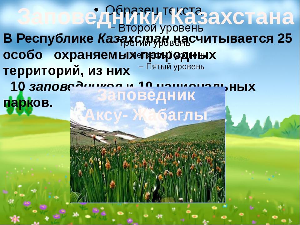 Заповедники Казахстана В Республике Казахстан насчитывается 25 особо охраняе...
