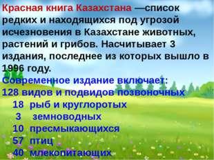 Красная книга Казахстана—список редких и находящихся под угрозой исчезновени