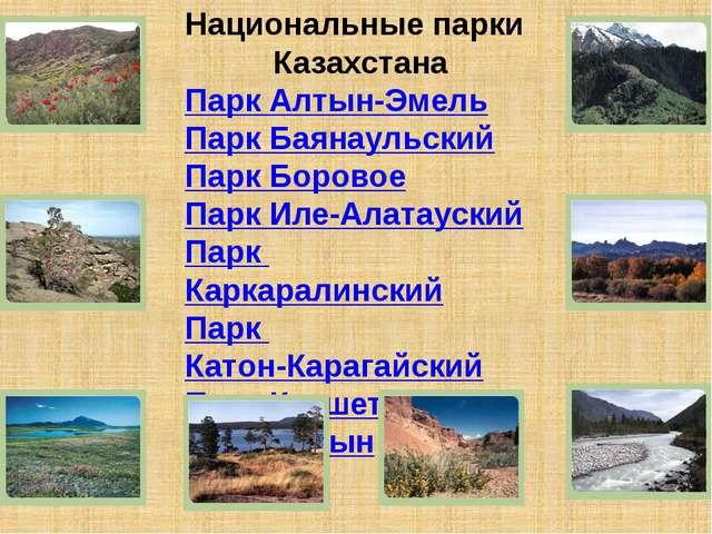 Национальные парки Казахстана Парк Алтын-Эмель Парк Баянаульский Парк Борово...