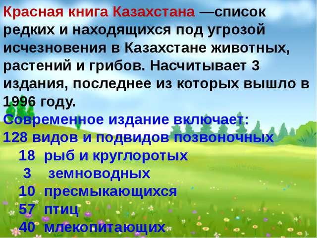 Красная книга Казахстана—список редких и находящихся под угрозой исчезновени...