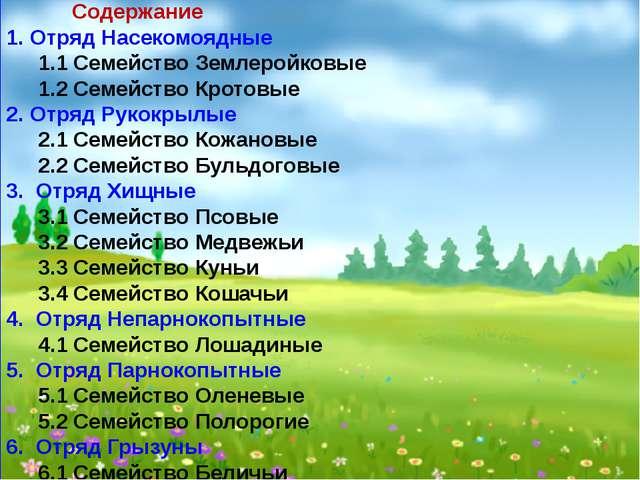 Содержание 1. Отряд Насекомоядные 1.1 Семейство Землеройковые 1.2 Семейство...