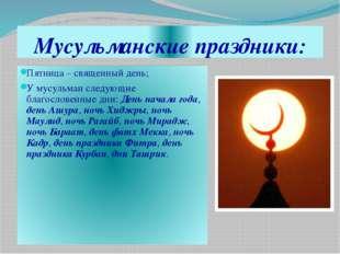 Мусульманские праздники: Пятница – священный день; У мусульман следующие благ