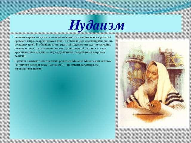 Иудаизм Религия евреев — иудаизм — одна из немногих национальных религий древ...