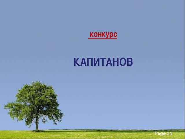 КАПИТАНОВ конкурс Powerpoint Templates Page *