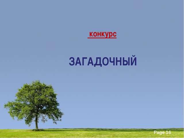 ЗАГАДОЧНЫЙ конкурс Powerpoint Templates Page *