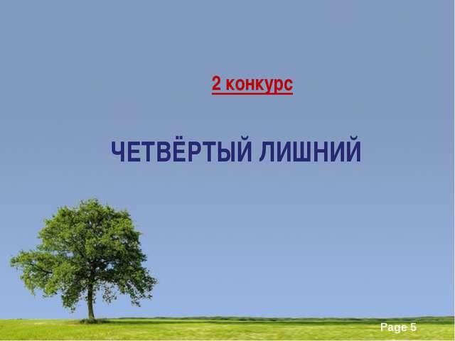 ЧЕТВЁРТЫЙ ЛИШНИЙ 2 конкурс Powerpoint Templates Page *