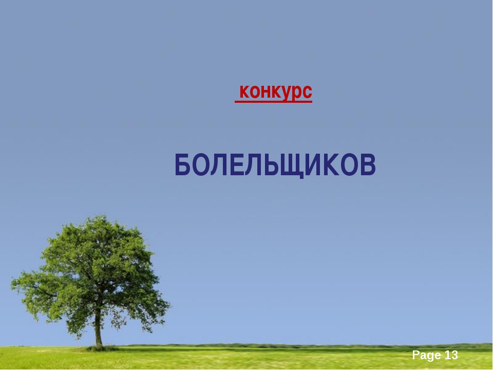 БОЛЕЛЬЩИКОВ конкурс Powerpoint Templates Page *