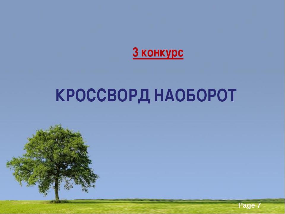 КРОССВОРД НАОБОРОТ 3 конкурс Powerpoint Templates Page *