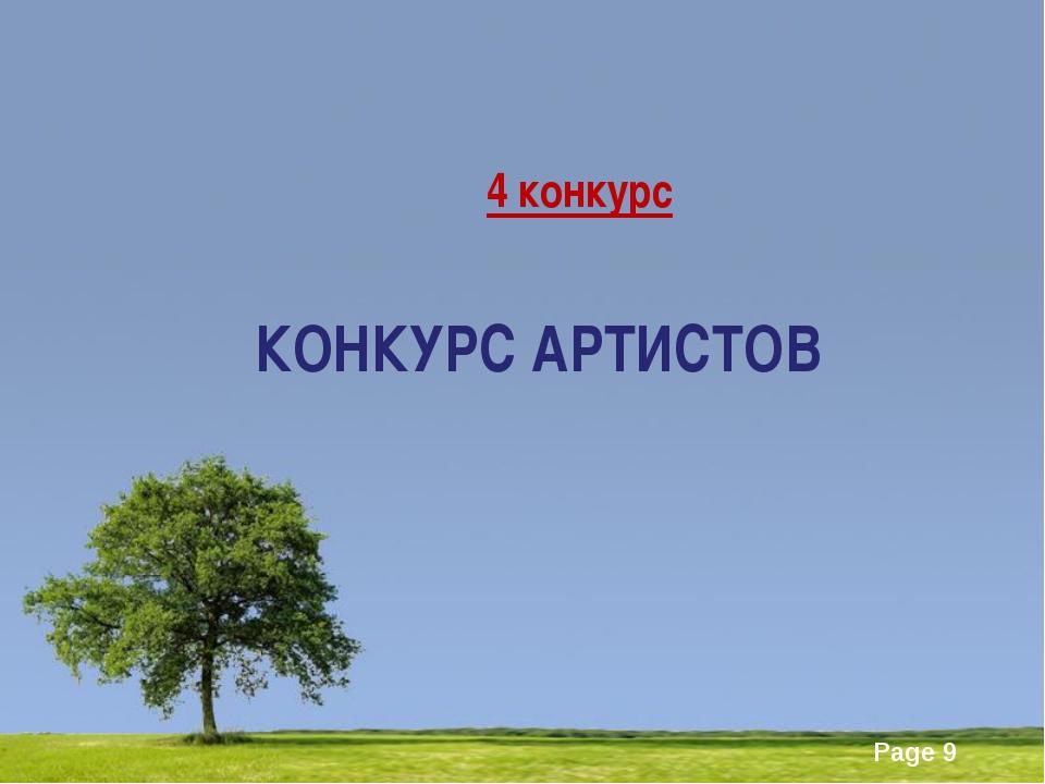 КОНКУРС АРТИСТОВ 4 конкурс Powerpoint Templates Page *