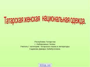 Республика Татарстан г. Набережные Челны Учитель I категории татарского языка