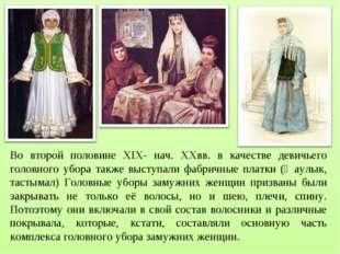 Во второй половине XIX- нач. XXвв. в качестве девичьего головного убора также