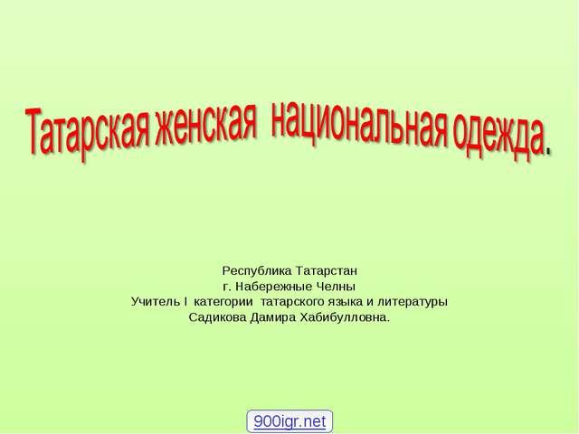 Республика Татарстан г. Набережные Челны Учитель I категории татарского языка...