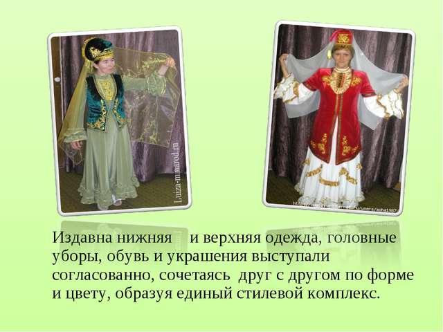 Издавна нижняя и верхняя одежда, головные уборы, обувь и украшения выступали...