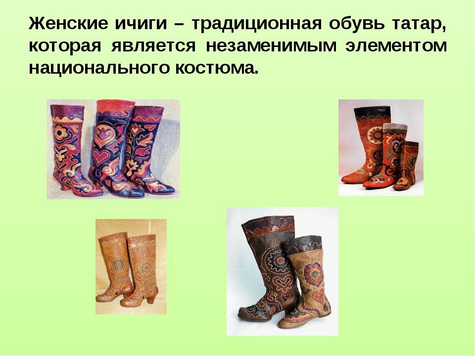 Женские ичиги – традиционная обувь татар, которая является незаменимым элемен...