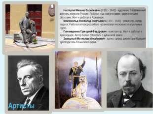 Нестеров Михаил Васильевич (1862 - 1942) - художник. Заслуженный деятель иску