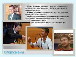 Мачуга Владимир Николаевич - спортсмен. Чемпион мира и Европы по спортивной а