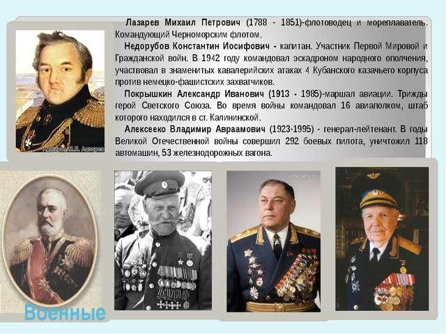 Лазарев Михаил Петрович (1788 - 1851)-флотоводец и мореплаватель. Командующий...