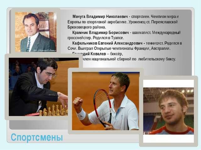 Мачуга Владимир Николаевич - спортсмен. Чемпион мира и Европы по спортивной а...