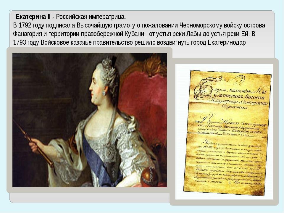 Екатерина II - Российская императрица. В 1792 году подписала Высочайшую грам...