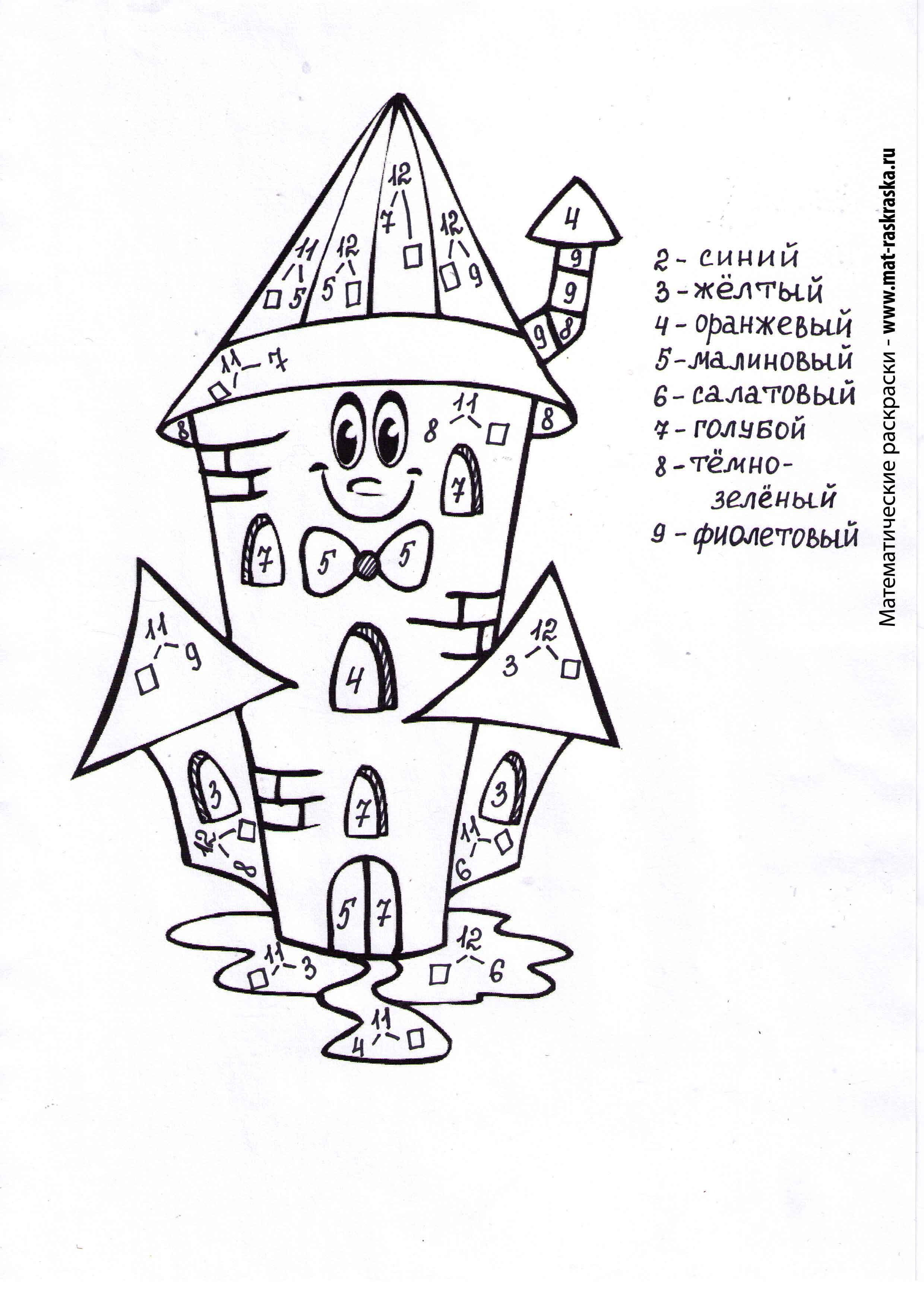 http://www.mat-raskraska.ru/images/stories/Raskraski/Sloz-vich-v-pred-20/domik-sostav-chisel11-12_big.jpg