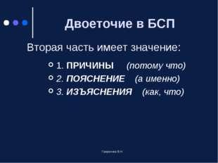 Двоеточие в БСП 1. ПРИЧИНЫ (потому что) 2. ПОЯСНЕНИЕ (а именно) 3. ИЗЪЯСНЕНИЯ