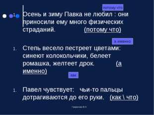 Осень и зиму Павка не любил : они приносили ему много физических страданий. (
